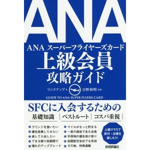 ANA上級会員攻略ガイド SFC入会への必携ガイドブック/リンクアップ/著 日野和明/監修