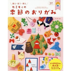 [本/雑誌]/カミキィの季節のおりがみ 飾る・使う・贈る/カミキィ/著