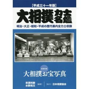 大相撲力士名鑑 平成31年版 亰須利敏 編著 水野尚文 編著の商品画像|ナビ