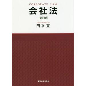 【ゆうメール利用不可】会社法/田中亘/著