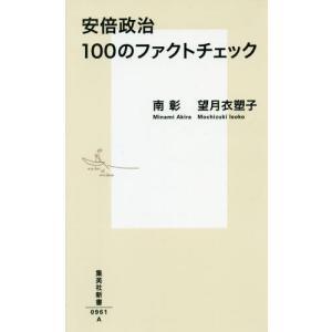 安倍政治100のファクトチェック (集英社新書)/南彰/著 望月衣塑子/著