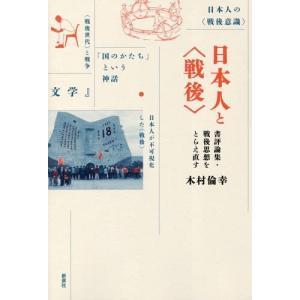 日本人と〈戦後〉 書評論集・戦後思想をとらえ直す 木村倫幸 著者 の商品画像|ナビ