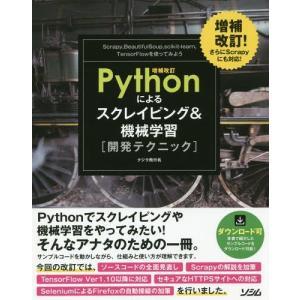 [本/雑誌]/Pythonによるスクレイピング&機械学習〈開発テクニック〉 Scrapy Beaut...