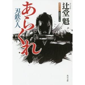 あらくれ 刃鉄の人 (文庫 時つ 16- 3)...の関連商品3
