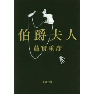 伯爵夫人 (新潮文庫)/蓮實重彦/著