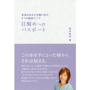 目醒めへのパスポート 本当のあなたを憶い出す、5つの統合ワーク (アネモネBOOKS)/並木良和/著
