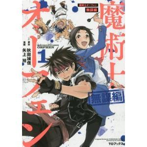 魔術士オーフェン 無謀編   1 (CORONA)/秋田禎信/原作 矢上裕/漫画