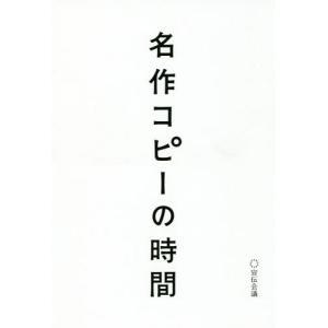 [本/雑誌]/名作コピーの時間/宣伝会議書籍編集部/編