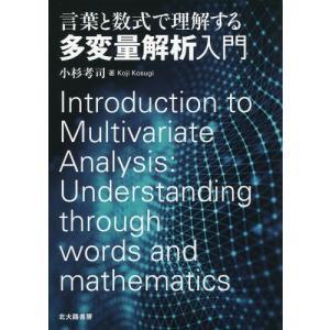【ゆうメール利用不可】言葉と数式で理解する多変量解析入門/小杉考司/著