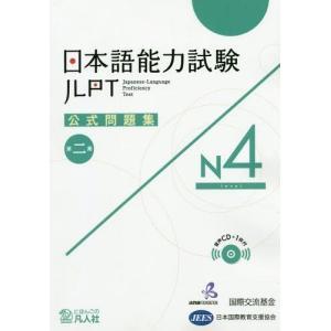 2010年に改定した日本語能力試験については、これまでに2集の『日本語能力試験公式問題集』が発行され...