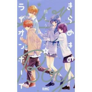 きらめきのライオンボーイ 8 (りぼんマスコットコミックス)/槙ようこ/著(コミックス)|neowing