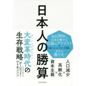 日本人の勝算 人口減少×高齢化×資本主義/デービッド・アトキンソン/著