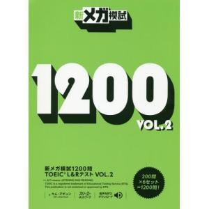 【ゆうメール利用不可】新メガ模試1200問TOEIC L&Rテスト VOL.2/キムデギュン/著