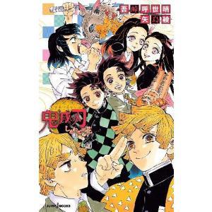 鬼滅の刃 しあわせの花 (JUMP j BOOKS)/吾峠呼世晴/著 矢島綾/著(新書)