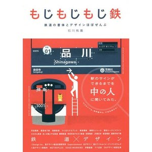 [本/雑誌]/もじもじもじ鉄 鉄道の書体とデザインほぼぜんぶ/石川祐基/著