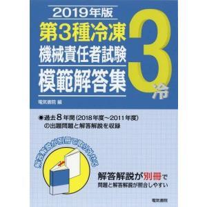 【送料無料選択可】第3種冷凍機械責任者試験模範解答集 2019年版/電気書院/編
