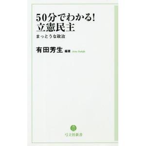 50分でわかる!立憲民主 まっとうな政治 (弓立社新書)/有田芳生/編著