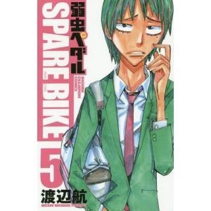 弱虫ペダル SPARE BIKE 5 少年チャンピオン・コミックス 渡辺航 著 コミックス の商品画像|ナビ