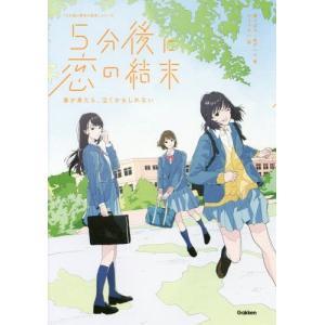 YA層に圧倒的に支持されている大人気シリーズ。学園を舞台にした、3人の女子の「恋」と「友情」の物語。...