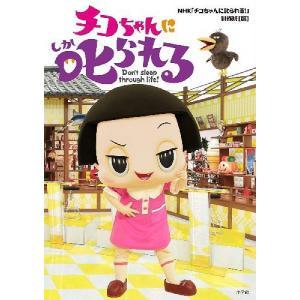 ボーっと生きてんじゃねーよ! 今や国民的人気番組となった、NHKのクイズバラエティ「チコちゃんに叱ら...