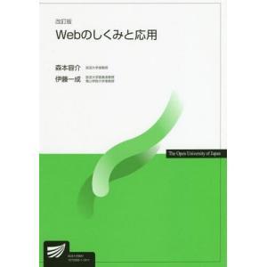 【ゆうメール利用不可】Webのしくみと応用 (放送大学教材)/森本容介/著 伊藤一成/著