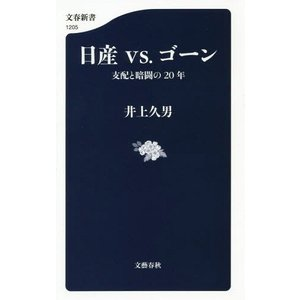 日産vs.ゴーン 支配と暗闘の20年 文春新書1205 井上久男 著者 の商品画像|ナビ