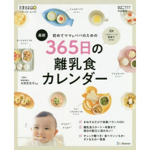 初めてママ&パパのための365日の離乳食カレンダー 最新 (ベネッセ・ムック)/太田百合子/監修