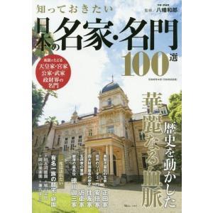 知っておきたい日本の名家・名門100選 (TJ)/八幡和郎/監修|neowing