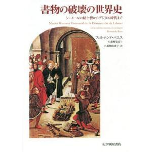 書物の破壊の世界史 シュメールの粘土板からデジタル時代まで 原タイトル:NUEVA HISTORIA UNIVERSAL Dの商品画像 ナビ