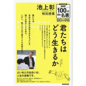豊かさとは、友だちとは、歴史とは、真の英雄とは―戦争の足音が迫りくる80年前、著者・吉野源三郎が投げ...