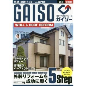 GAISO 外壁・屋根リフォーム専門書 Vol.2 WALL & ROOF REFORM 保存版/ザ...