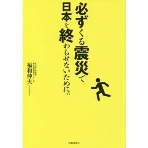 必ずくる震災で日本を終わらせないために。 福和伸夫 著者 の商品画像|ナビ