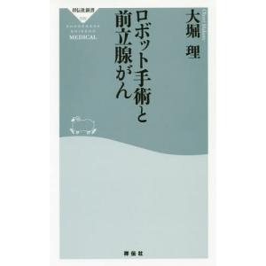 ロボット手術と前立腺がん (祥伝社新書)/大堀理/〔著〕