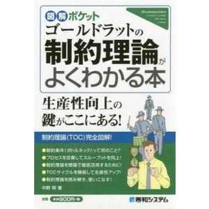 [本/雑誌]/ゴールドラットの制約理論がよくわかる本 (図解ポケット)/中野明/著