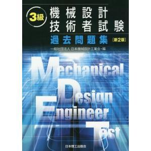 【送料無料選択可】[本/雑誌]/3級機械設計技術者試験過去問題集/日本機械設計工業会/編