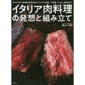 【送料無料選択可】イタリア肉料理の発想と組み立て カルネヤ流肉の魅力を引き出すアイデアと技術。下処理...