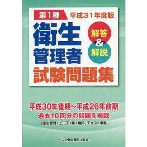 【送料無料選択可】平31 第1種 衛生管理者試験問題集/中央労働災害防止協会