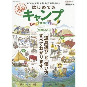 はじめてのキャンプ for Beginners2019 (100%ムックシリーズ)/晋遊舎