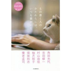 [本/雑誌]/もの書く人のかたわらには、いつも猫がいた NHKネコメンタリー猫も、杓子も。/角田光代...