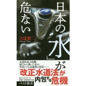 日本の「水」が危ない 六辻彰二の商品画像 ナビ