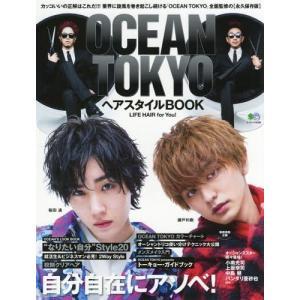 OCEAN TOKYO ヘアスタイルBOOK (エイムック)/エイ出版社