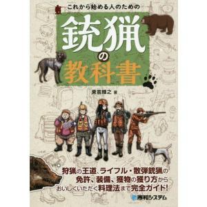 これから始める人のための銃猟の教科書 東雲輝之 著の商品画像|ナビ