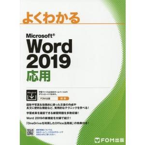 [本/雑誌]/よくわかるMicrosoft Word 2019応用/富士通エフ・オー・エム株式会社/著作制作|neowing