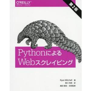 【送料無料選択可】[本/雑誌]/PythonによるWebスクレイピング / 原タイトル:Web Sc...
