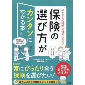 保険の選び方がカンタンにわかる本 ややこしい説明は抜きにして!/藤井泰輔/著
