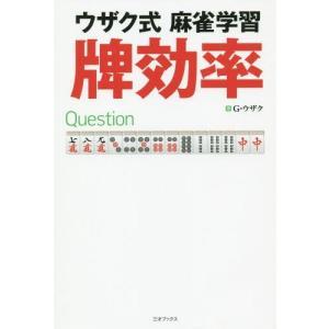[本/雑誌]/ウザク式麻雀学習牌効率/G・ウザク/著