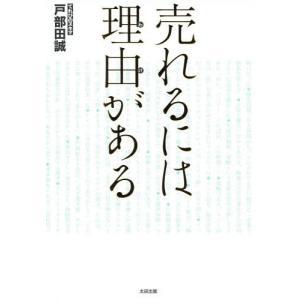 売れるには理由がある 戸部田誠 著者 の商品画像 ナビ