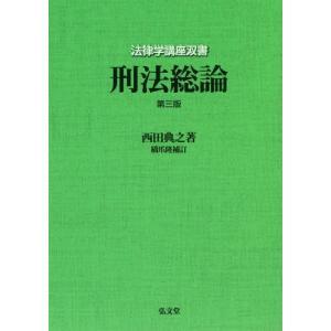[本/雑誌]/刑法総論 (法律学講座双書)/西田典之/著