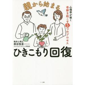 【送料無料選択可】親から始まるひきこもり回復/桝田智彦/著