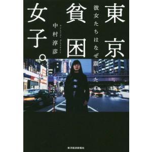 東京貧困女子。 彼女たちはなぜ躓いたのか/中村淳彦/著